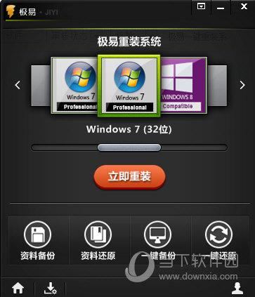 极易一键重装系统工具 极易最新版系统重装工具下载1