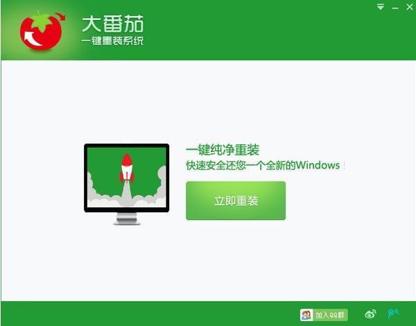大番茄一键在线重装系统工具v6.0官方版