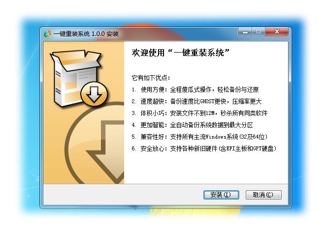 系统基地一键重装系统工具v5.0  1