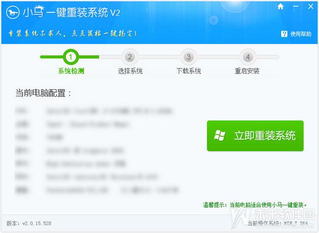 小马一键重装系统工具v3.5专业版1