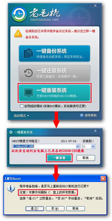 老毛桃一键重装系统装机工具v3.0  3