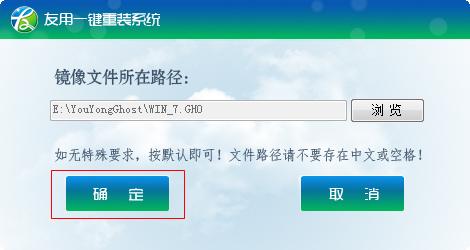 友用一键重装系统工具v3.8.0.0  2