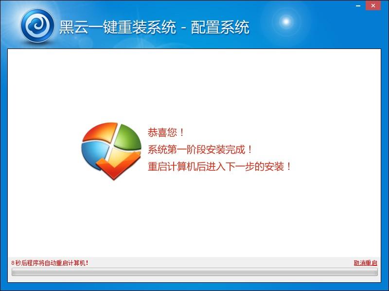 黑云一键重装系统工具v3.34