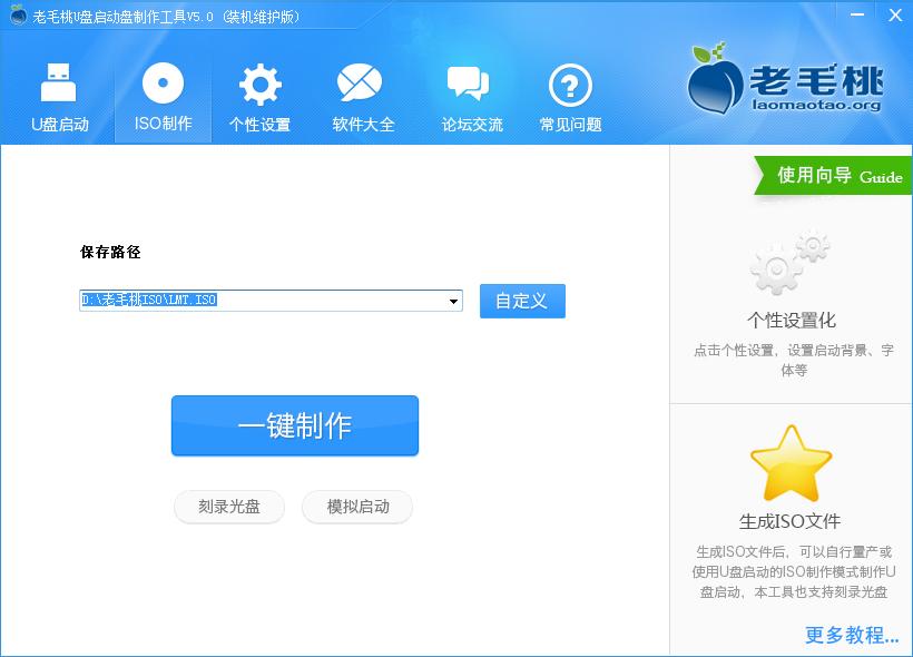 老毛桃U盘启动盘制作工具V7.0免费版(1)