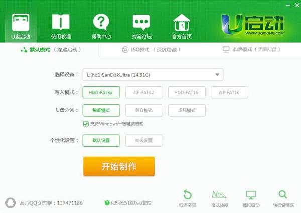 u启动u盘启动盘制作工具下载v7.0.2装机版