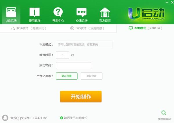 u启动u盘启动盘制作工具下载v7.0.2装机版(1)