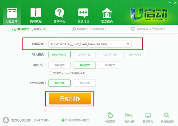 u启动u盘启动盘制作工具下载v7.0.2装机版(2)