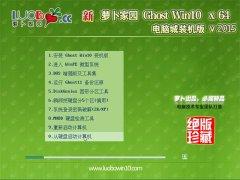 新萝卜家园 Ghost Win10 x64 电脑城装机版2015.01