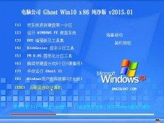 电脑公司 Ghost Win10 32位 纯净版 2015.01