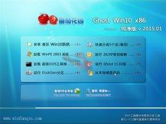 番茄花园 Ghost Win10 32位 纯净版 2015.01