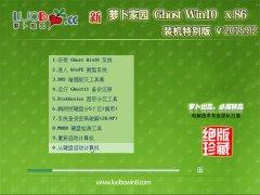 新萝卜家园 Ghost WIN10 X86 装机特别版 YN2015.02