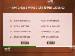 中关村 GHOST WIN10 X86 预览机版 V2015.02