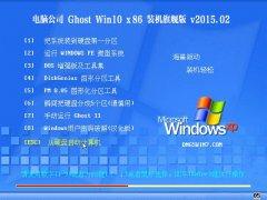 电脑公司 Ghost Win10 x86 装机旗舰版 2015.02