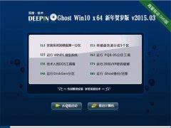 深度技术 Ghost win10 x64 新年贺岁版 V2015.03