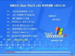 电脑公司 Ghost Win10 x64 纯净特别版 V2015.04