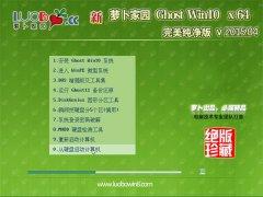 新萝卜家园 Ghost Win10 x64 完美纯净版 V2015.04