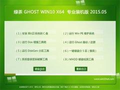 绿茶系统 Ghost Win10(64位) x64 专业装机版 V2015.05