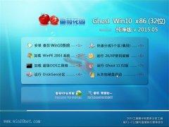 番茄花园 Ghost win10 X86 纯净版(32位) 2015.05