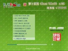 新萝卜家园 Ghost win10(32位) X86 纯净版 2015.05