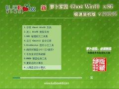 新萝卜家园 Ghost Win10 X86 2015年 劳动节版