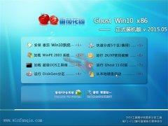 番茄花园 Ghost Win10 32位 五一劳动节 2015.05