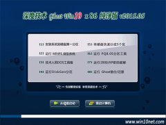 深度技术 Ghost Win10 X32 安全稳定纯净版 2015.05