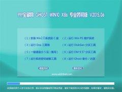 999宝藏网 GHOST WIN10 X32 专业装机版 2015.06