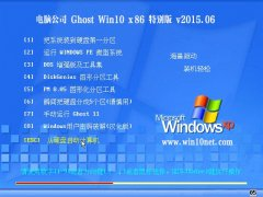 电脑公司 GHOST WIN10 X86 特别装机版  2015.06