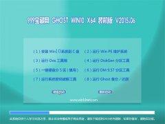 999宝藏网 GHOST WIN10 X64 装机稳定版 2015.06