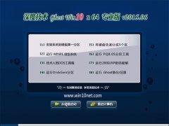 深度技术 GHOST WIN10 X64 专业装机版 2015.06