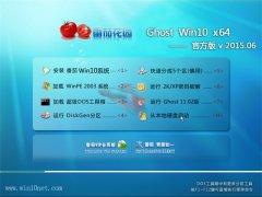 番茄花园 GHOST WIN10 X64 官方安全版 2015.06
