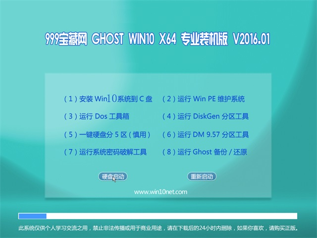 999宝藏网Ghost Win10 64位 猴年专业版 2016.01