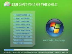 老毛桃Ghost Win10 32位 2016猴年装机版
