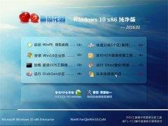 番茄花园 Ghost Windows10 x86 纯净版 v201