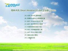 雨林木风Ghost Win10 64位 企业装机版 2016.01