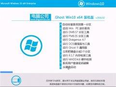 电脑公司Ghost Win10 x64 装机版 v2016.02