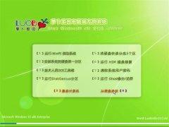 萝卜家园 Ghost Win10 x86 装机版 v2016.02