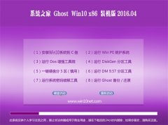 系统之家 Ghost Win10 32位 装机万能版 V2016.04