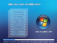 电脑店 Ghost Win10 32位 优化装机版 V2016.04