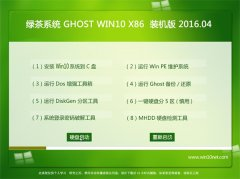 绿茶系统 Ghost Win10 32位 官方装机版 V2016.04