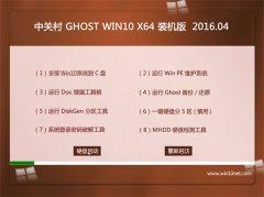 中关村Ghost Win10 X64 装机优化版 V2016.04