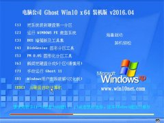 电脑公司Ghost Win10 X64 官方通用版 V2016.04