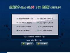深度技术 Ghost Win10 32位 装机标准版 V2016.04
