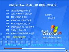 电脑公司 Ghost Win10 32位 装机特别版 V2016.04
