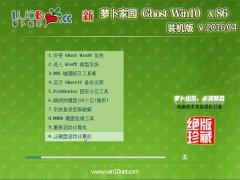 新萝卜家园 Ghost Win10 32位 装机极速版 V2016.04