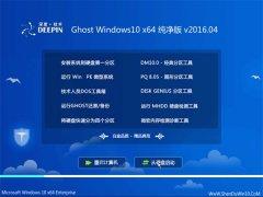 深度技术 Ghost Win10 X64 纯净版 2016.04