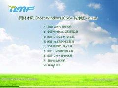 雨林木风 Ghost Win10 x64 纯净优化版 v2016.05