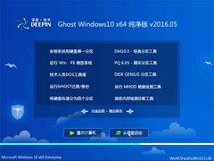 深度技术 Ghost Win10 x64 纯净官方版 v201