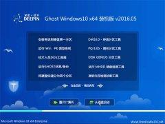 深度技术 Ghost Win10 64位 五一企业装机版 2016.05