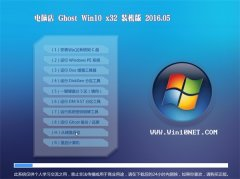 大地系统 Ghost Win10 64位 绝对装机版 v2016.05